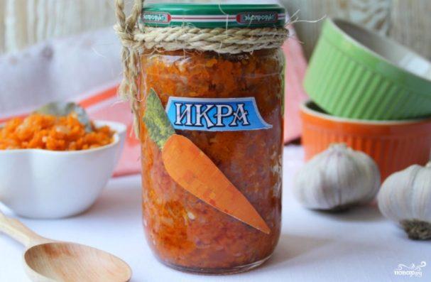 Икра из моркови и лука на зиму
