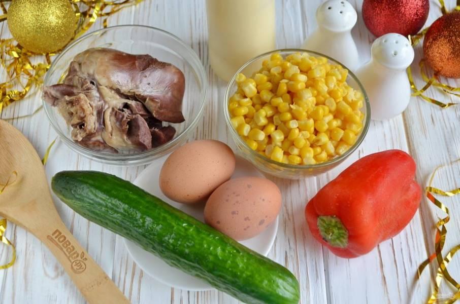 Подготовьте продукты для салата. Заранее отварите свиное сердце в подсоленой воде со специями (перец горошком душистый и лавровый лист). Отварите яйца. Вымойте огурец. Откройте банку кукурузы и слейте жидкость.