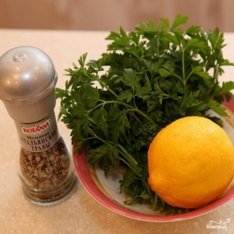 Пока рыба замачивается, подготовим остальные ингредиенты - лимон, петрушку и какие-нибудь ароматные специи.