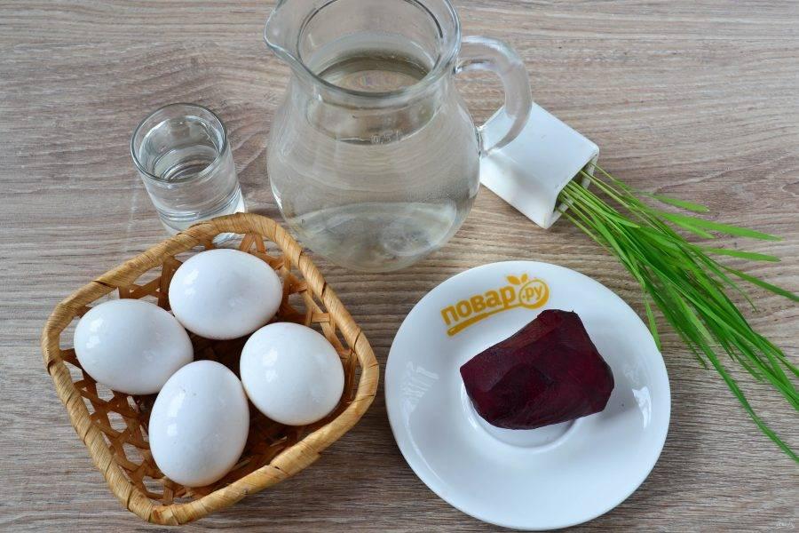 Подготовьте необходимые продукты. Свеклу выбирайте максимально розовую и максимально пигментированную. Яйца отварите вкрутую.