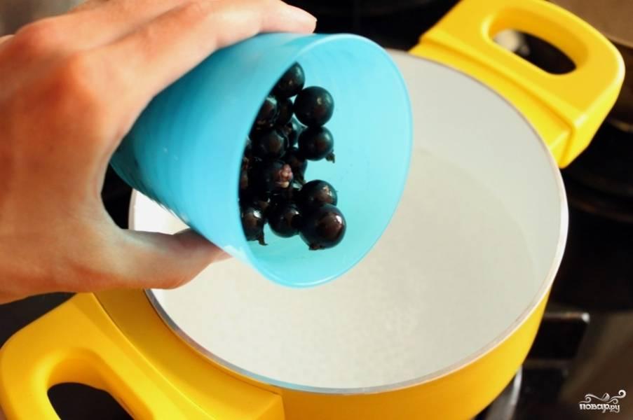 Компот из свежей смородины - пошаговый рецепт с фото на