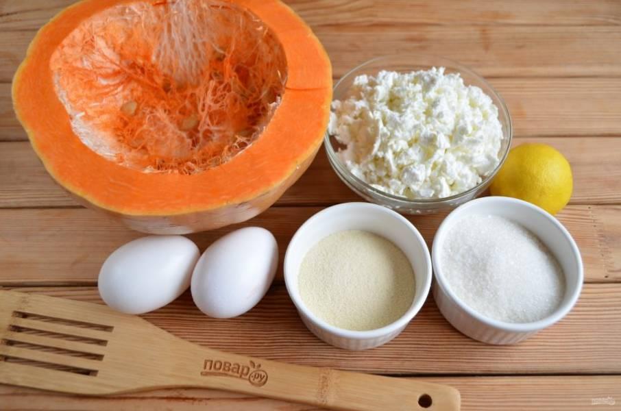 Подготовьте большую половинку тыквы и остальные продукты. Приступим!
