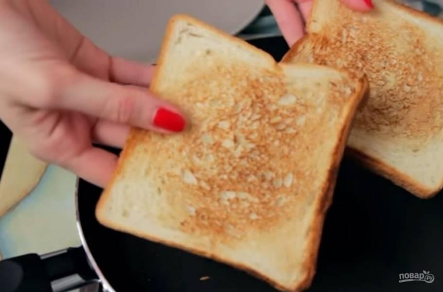 1. Для начала слегка подсушите два ломтика хлеба до золотистой корочки с одной стороны.