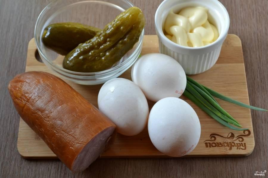 Подготовьте все необходимые ингредиенты. Яйца отварите вкрутую.