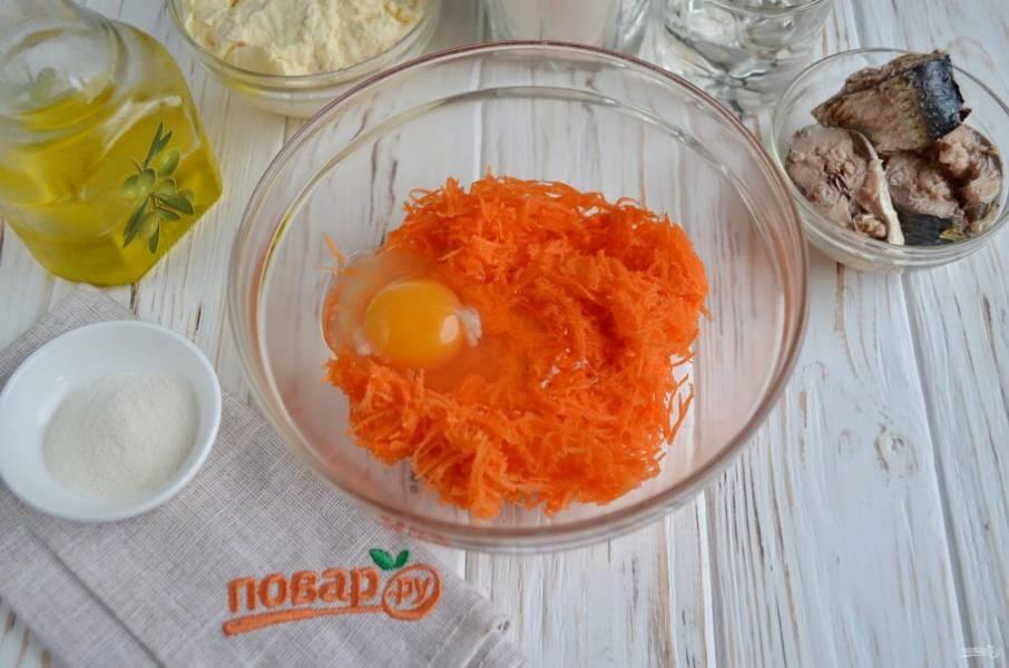 Смешайте морковь с яйцом.