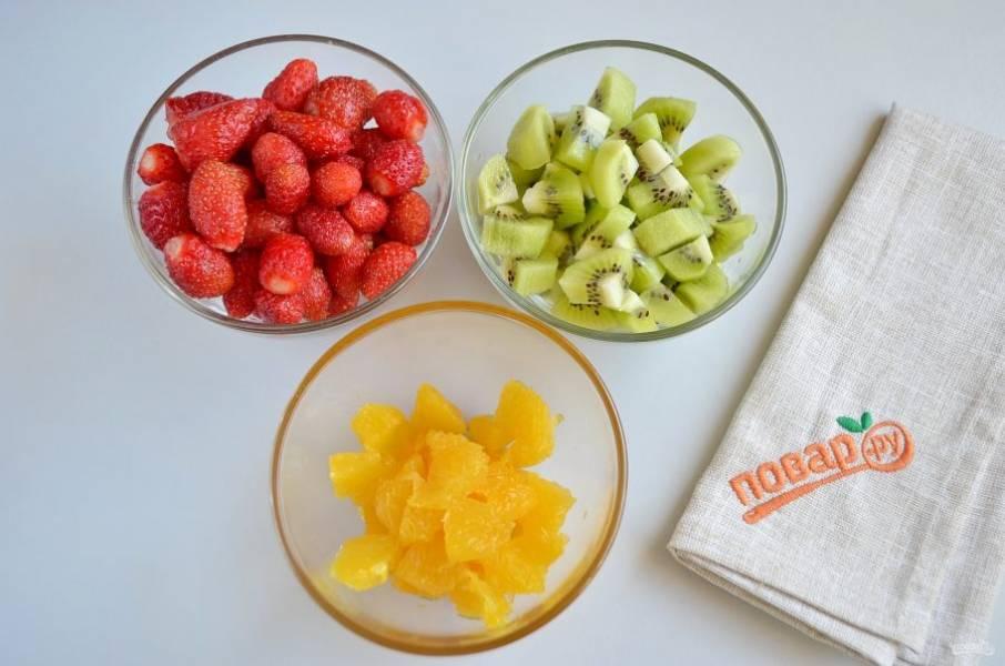 4. Подготовьте ягоды-фрукты: вымойте, очистите киви и апельсин, киви порежьте кусочками, апельсин порежьте кусочками, у клубники оборвите хвостики.