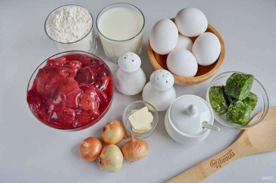 Подготовьте необходимые продукты. Приступим! Замороженный шпинат предварительно размораживать не нужно!