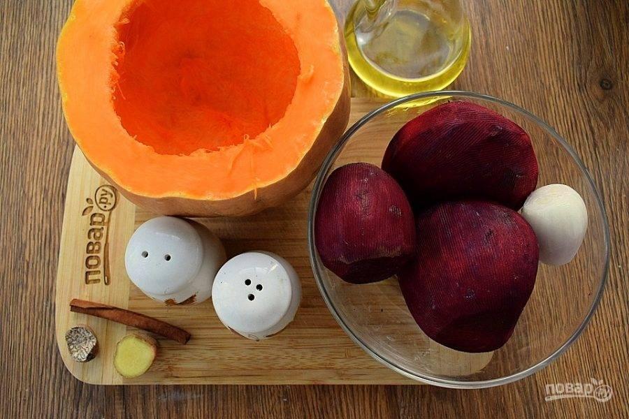 Подготовьте продукты. Овощи помойте и очистите. Из тыквы с помощью столовой ложки удалите семечки и сердцевину.