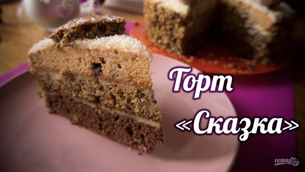 Торт три встречи рецепт с фото