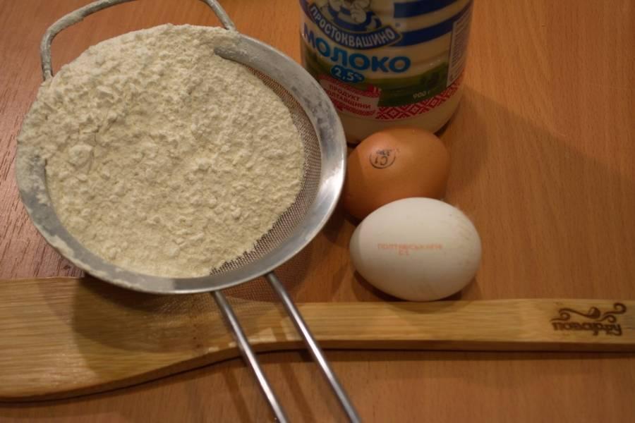 Для приготовления блинов нам нужна будет 1 литровая пластиковая бутылка ( Я использую бутылку от молока). Кроме того, берем лейку, 2 яйца, молоко, воду, сахар и соль, муку, разрыхлитель.