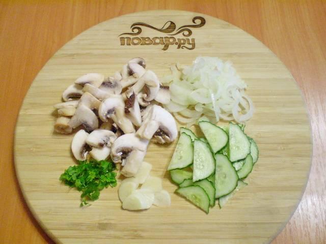 Порежьте грибы, огурцы и чеснок тонкими пластинками. Порубите зелень. Лук — полукольцами.