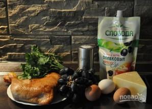 Салат с виноградом и копченой курицей - фото шаг 1
