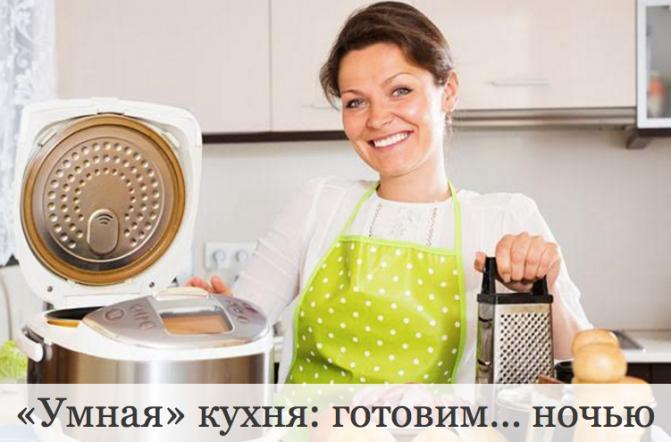 Умная кухня: готовим ночью