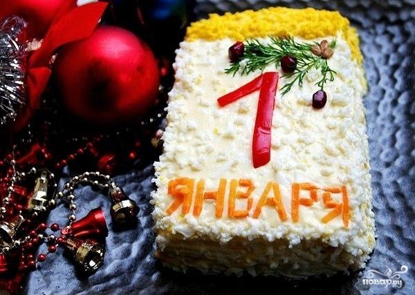 """Салат """"Первое января"""""""