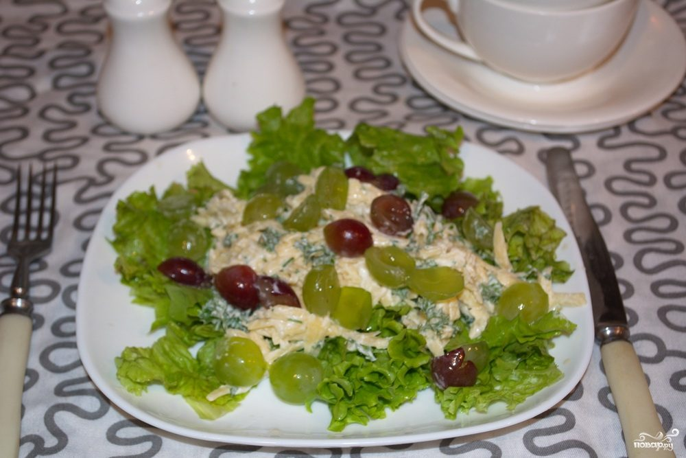 рецепт салата сыр чеснок виноград