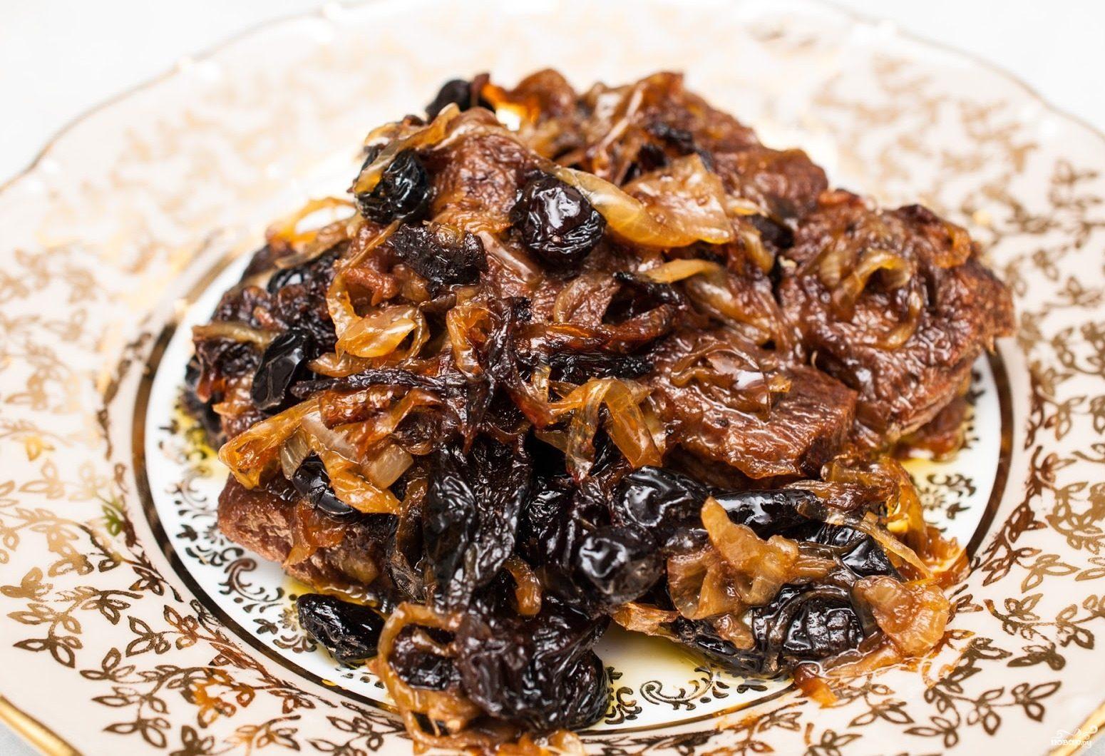 Мясо с сухофруктами