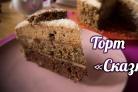Нежнейший торт Сказка ко Дню Всех влюбленных