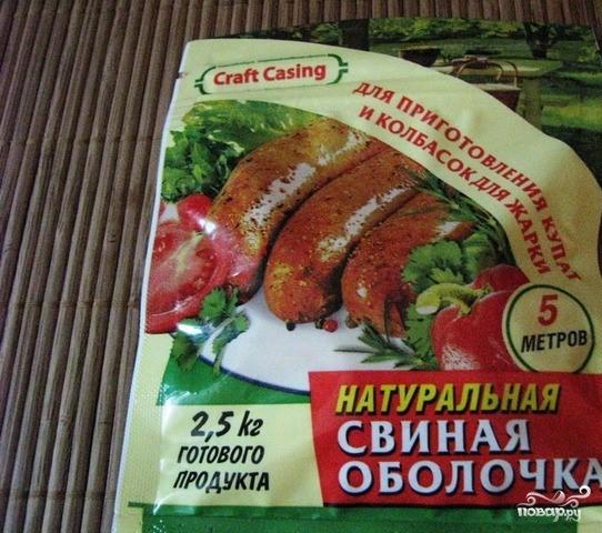 Колбаски в аэрогриле - фото шаг 1