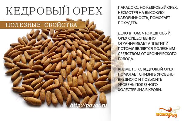 второго плана!!! смешные факты про кедровый орех потенция кремом наслаждайтесь