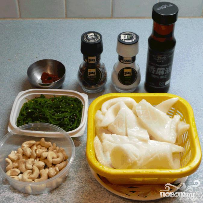 Кальмар с салатом Вакамэ - фото шаг 1