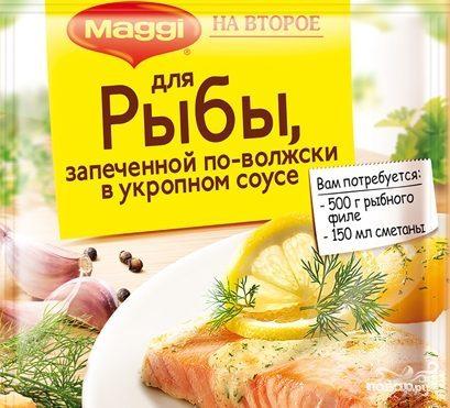 МАГГИ НА ВТОРОЕ для рыбы, запеченной по-волжски в укропном соусе