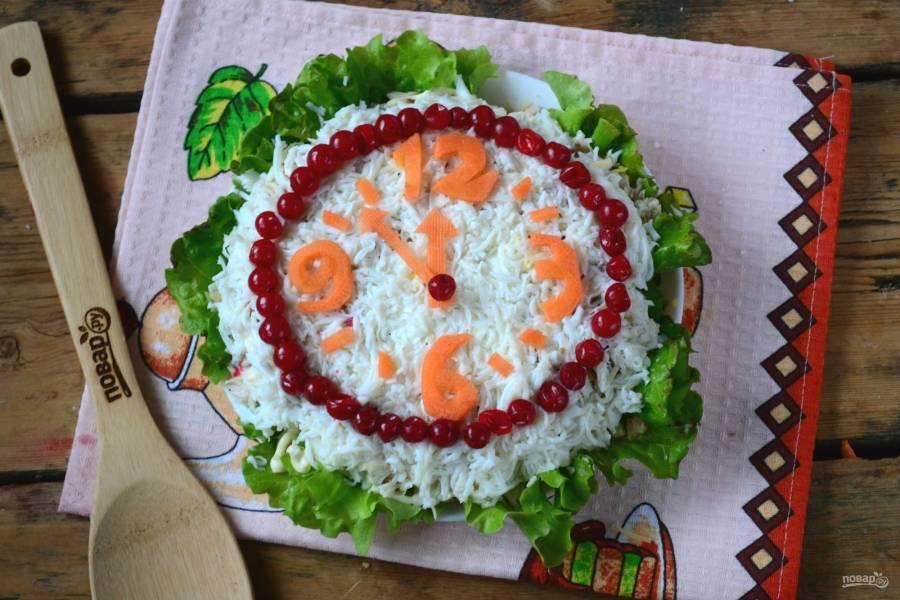 Белки натрите на мелкой терке и выложите последним слоем. Украсьте салат в виде часов. Стрелки и цифры можно вырезать из моркови, получится очень красиво. Салат «Новогодние часы» готов! Счастливого Нового года!
