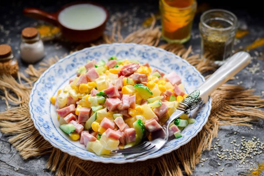 Салат с ветчиной, кукурузой и ананасом