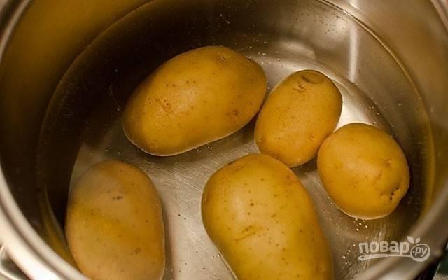 1.Картофель тщательно вымойте и отварите «в мундире» в кипящей подсоленной воде до готовности.