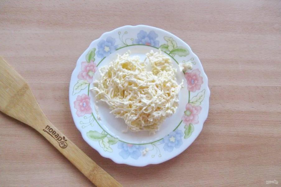 Плавленый сыр натрите на терке.