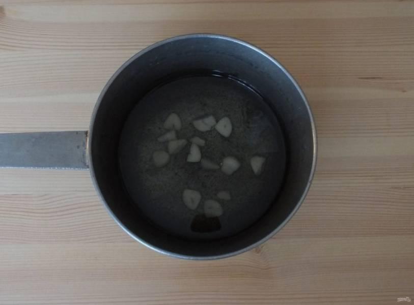 В сотейнике нагрейте масло с чесноком. Не кипятите! Как только появился первый щелчок или запах масла, сразу же снимайте.