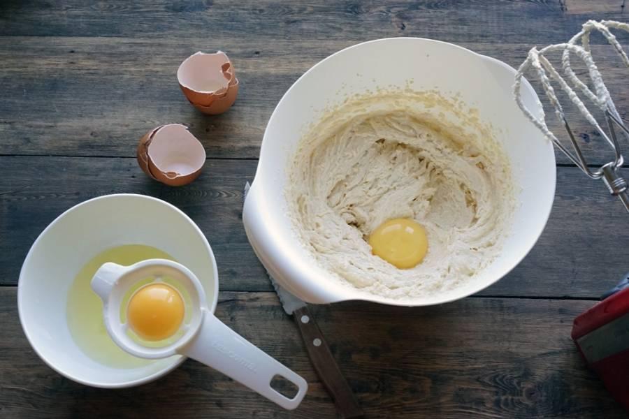 Теперь возьмите яйца. Отделите белки от желтков. Добавьте в миску два желтка.