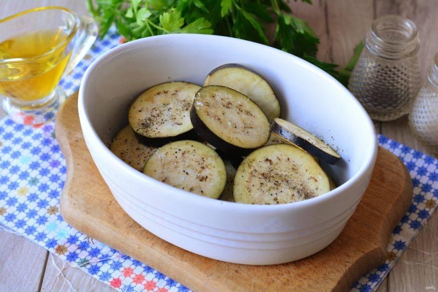 Форму для запекания смажьте маслом, выложите первым слоем баклажаны. Посолите и поперчите.