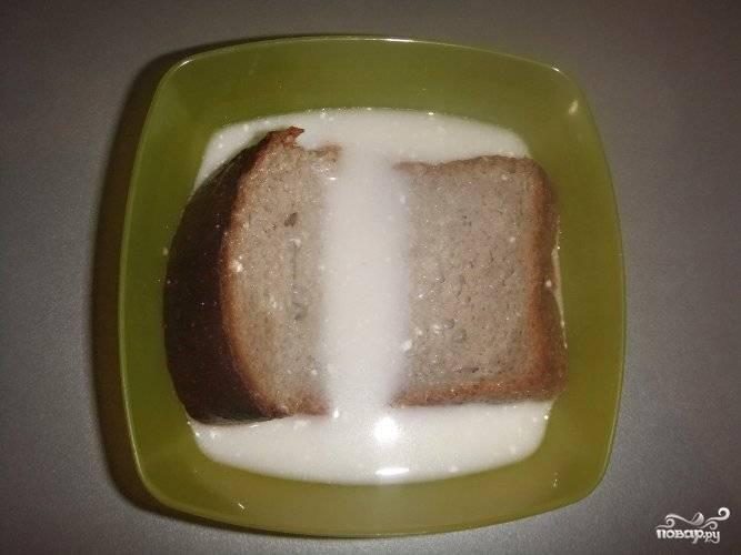 Хлеб замачиваем в небольшом количестве молока или воды и оставляем на 10-15 минут для того, чтобы он размок.