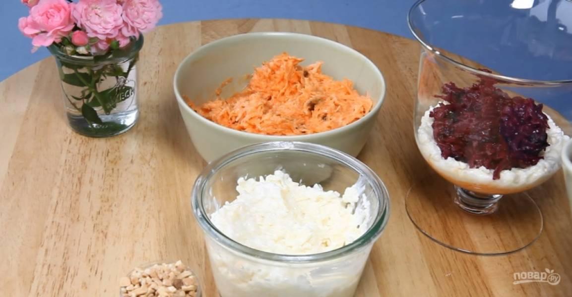 4.Соберите салат. Первый слой — морковный, далее — сырный и свекольный. Все слои повторите еще раз.