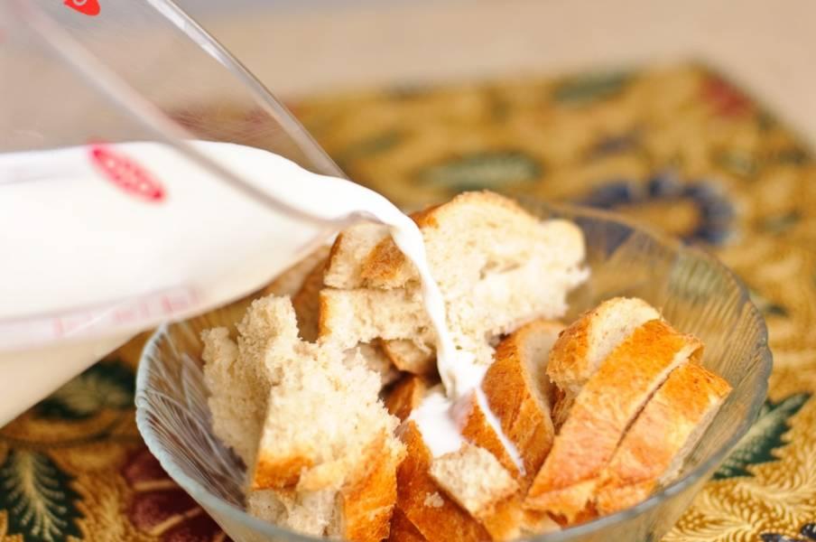 1. Ломтики хлеба заливаем теплым молоком и оставляем набухнуть.