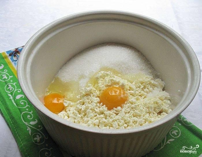 1.В миске растираем творог, сахар и яйца, можно делать это блендером, вилкой или венчиком.