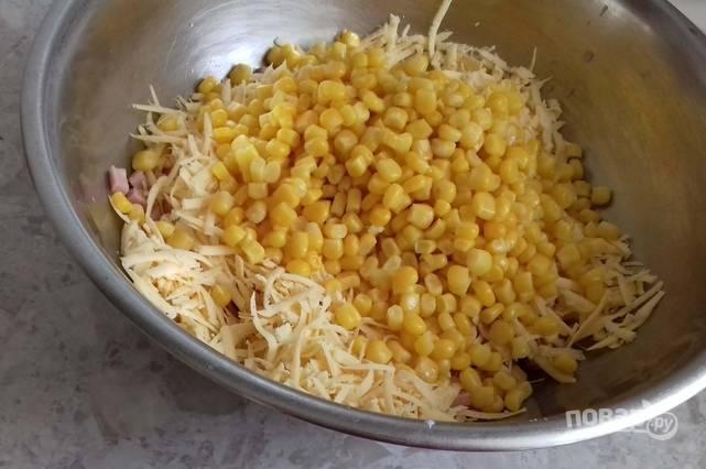 В глубокой миске соединяем: ветчину, сыр и кукурузу (жидкость слейте).