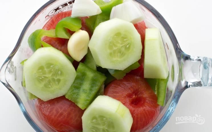 2.В чашу блендера выложите целые томаты (если большие, то нарежьте кусочками), добавьте огурцы, лук, чеснок, перец. Взбейте все до образования однородной массы, если нужно, добавьте немного холодной воды. Отправьте суп на несколько часов в холодильник.