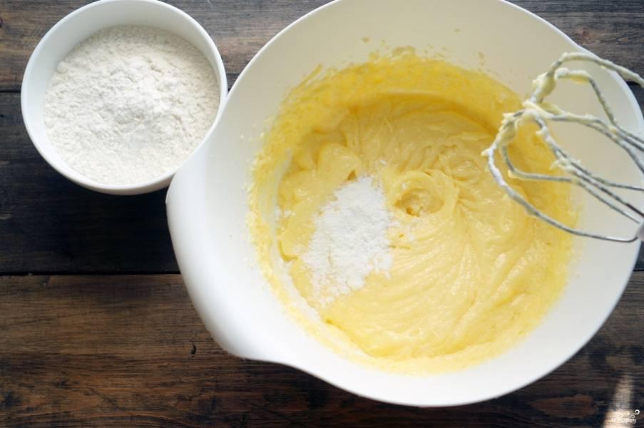 Муку смешайте венчиком с разрыхлителем.  Постепенно добавляйте ее в тесто, не переставая работать миксером.