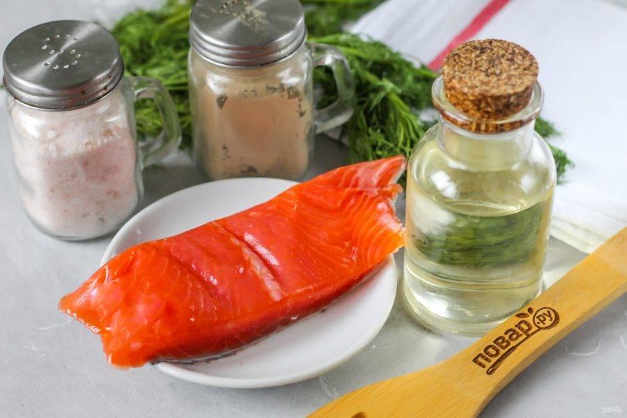 Подготовьте указанные ингредиенты. Желательно сначала приобрести небольшой кусочек рыбы и попробовать просолить его, чтобы знать – понравится ли вам такой вариант засолки семги.