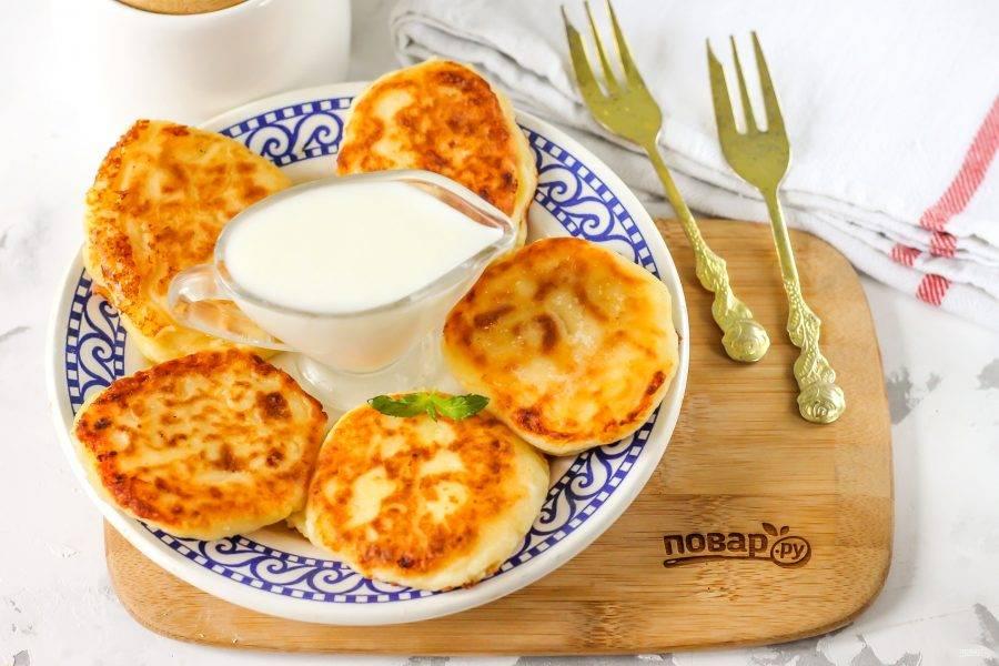 Подавайте сырники теплыми со сметаной или йогуртом. Не забудьте про чай! Приятного аппетита!