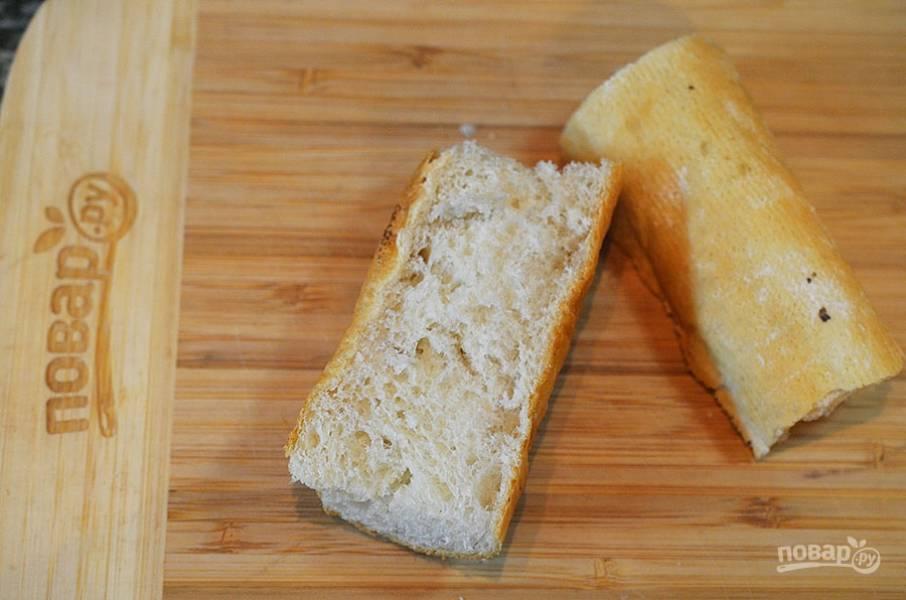 1. Хлеб разрежьте.
