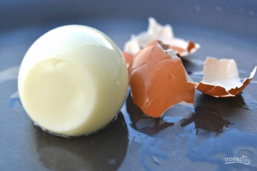 1.Сперва отварите яйца до готовности, затем отправьте их в холодную воду и снимите скорлупу.