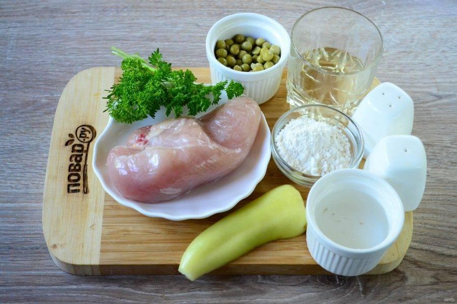 Подготовьте все необходимые ингредиенты. Куриные грудки советую использовать охлажденные, а не замороженные, так они вкуснее.