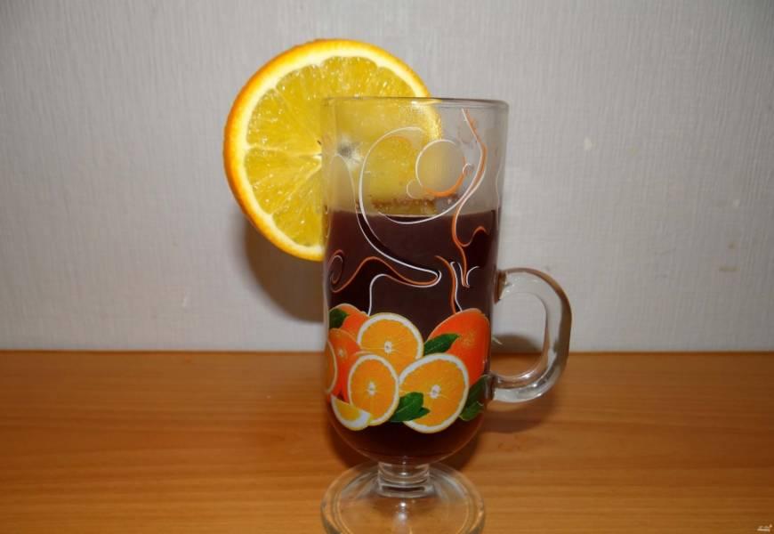 4.Готовый напиток разливаем по стаканам и украшаем кусочком апельсина. Подаем его горячим. Наслаждайтесь!