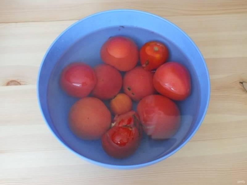 Положите помидоры в глубокую чашу и залейте крутым кипятком. Оставьте остывать.