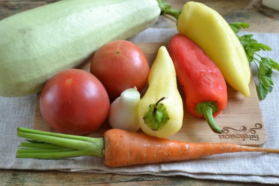 Подготовьте все необходимые ингредиенты. Хорошо помойте все овощи под проточной водой.