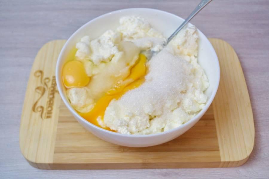 2. К творогу добавьте 5-6 ст. ложек сахара и 3 яйца. Смешайте сахар с творогом. Можно добавить ваниль.