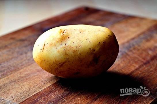 Картофель хорошо вымойте и обсушите.
