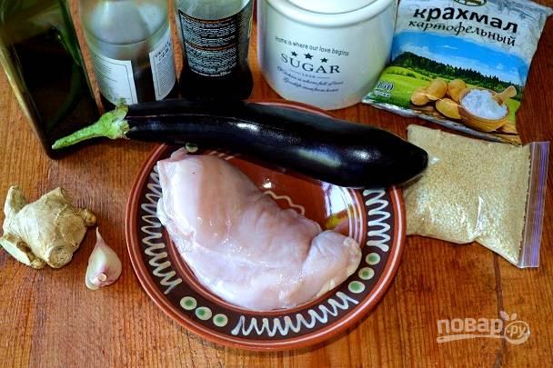 Курицу и баклажан вымойте, обсушите. Подготовьте все необходимые ингредиенты.